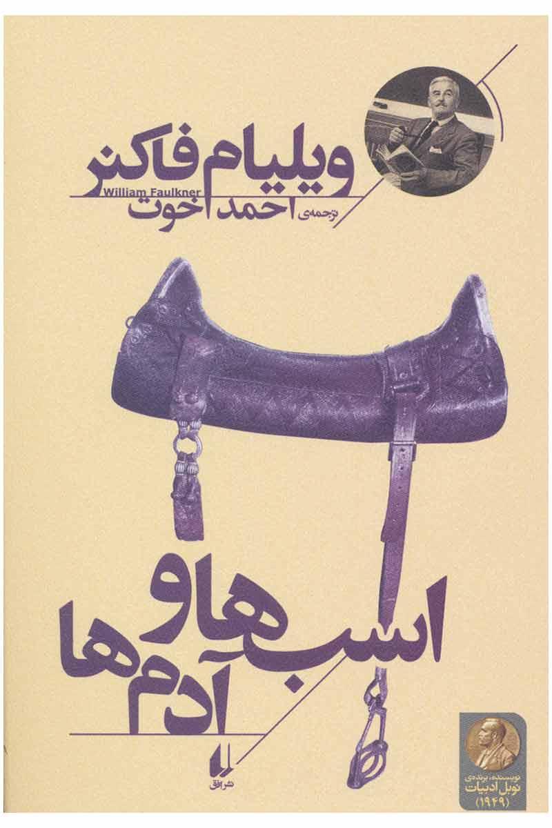 کتاب اسب ها و آدم ها