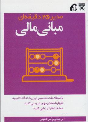 کتاب مبانی مالی
