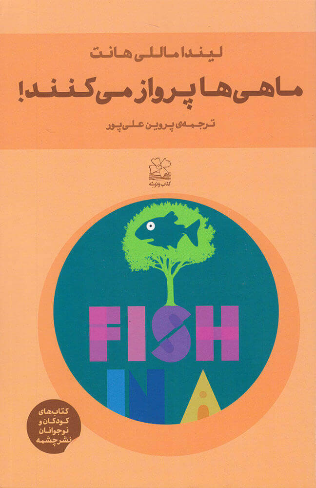 کتاب ماهی ها پرواز می کنند!