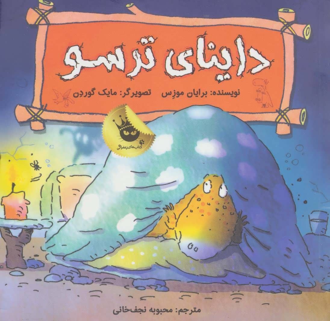 کتاب داینای ترسو