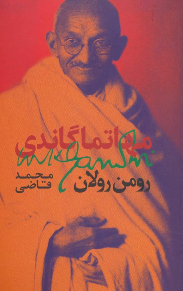 کتاب مهاتما گاندی