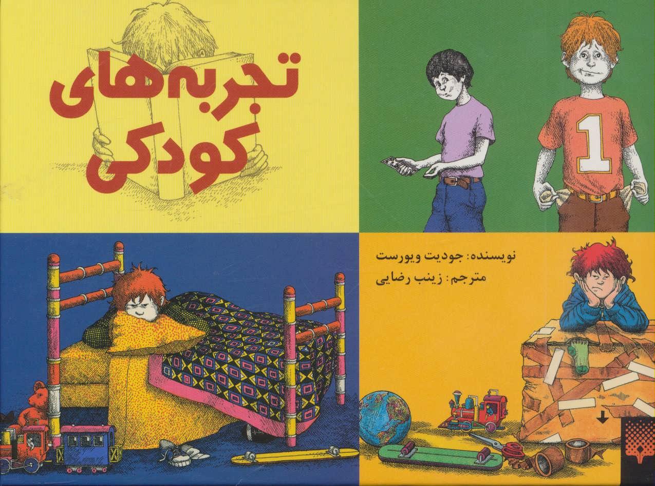 کتاب تجربه های کودکی