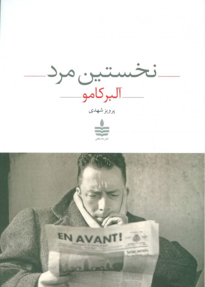 کتاب نخستین مرد