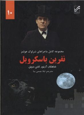 کتاب شرلوک هولمز(10)