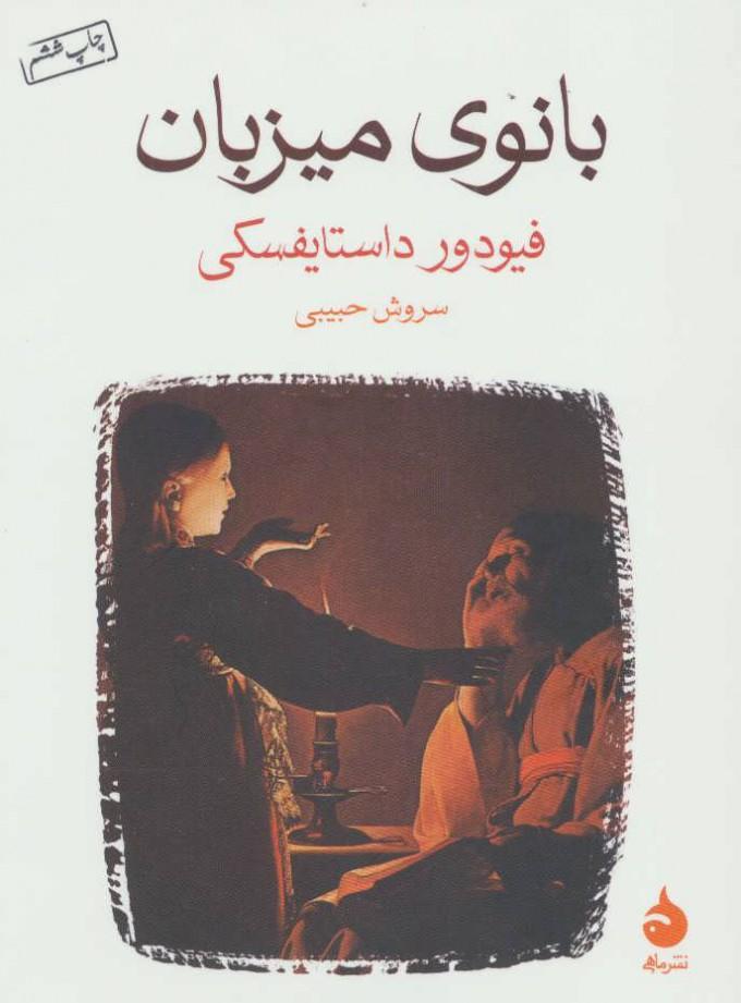 کتاب بانوی میزبان