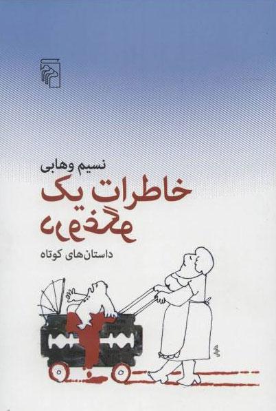 کتاب خاطرات یک دروغگو