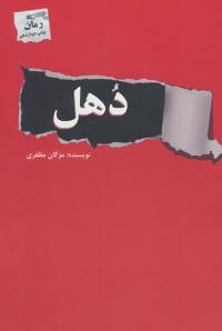 کتاب دهل