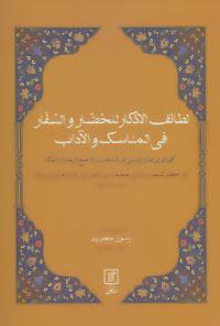 کتاب لطائف الاذکار للحضار و السفار فی المناسک و الآداب