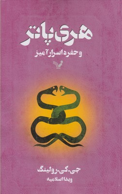 کتاب هری پاتر و حفره اسرارآمیز