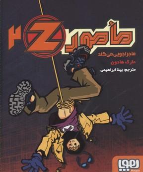 کتاب مامور Z 2