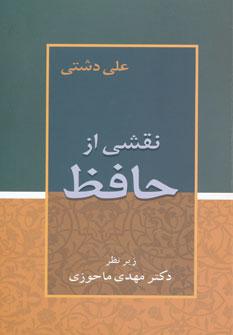 کتاب نقشی از حافظ
