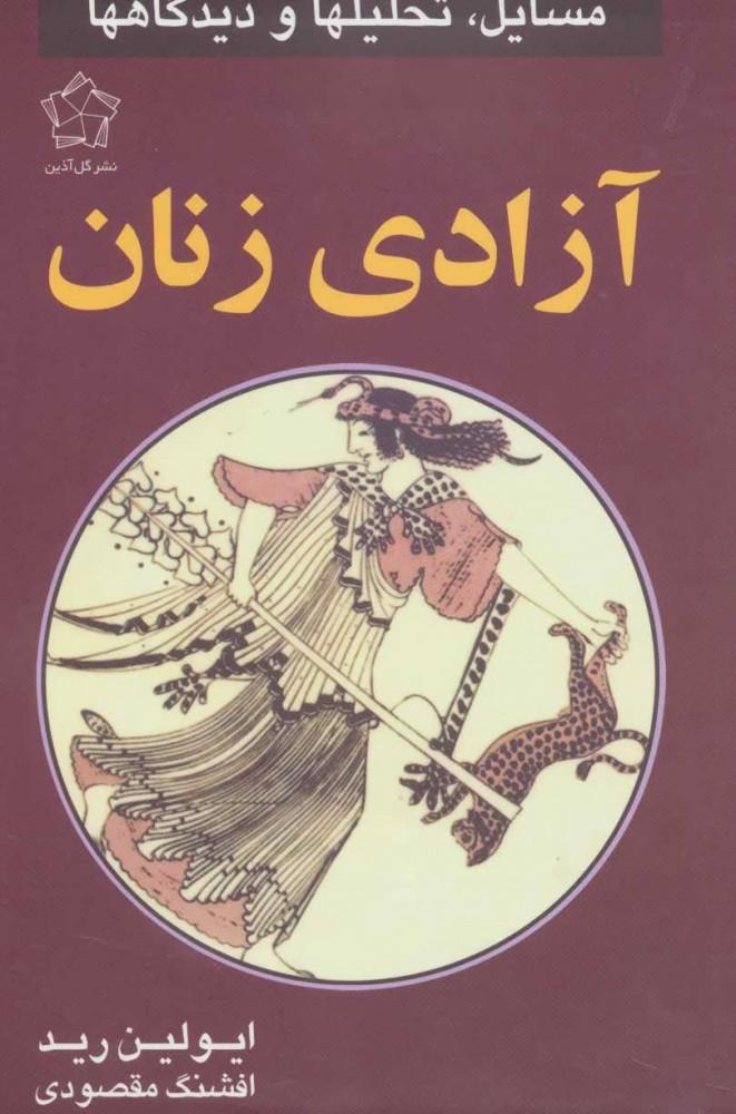 کتاب آزادی زنان