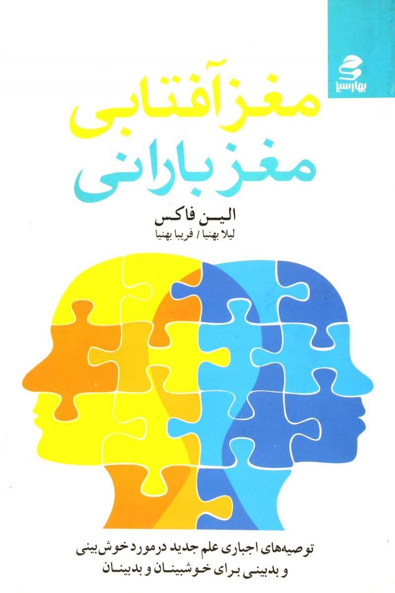 کتاب مغز آفتابی ، مغز بارانی