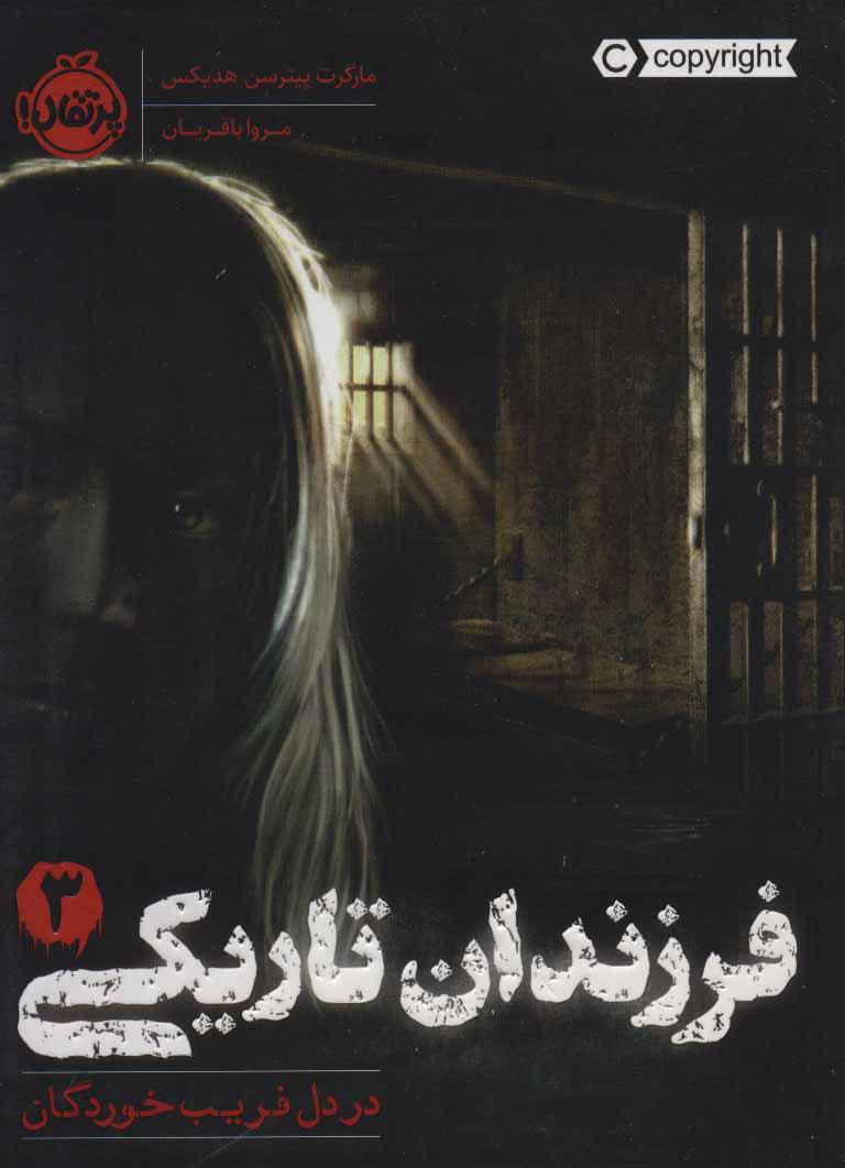 کتاب فرزندان تاریکی 3