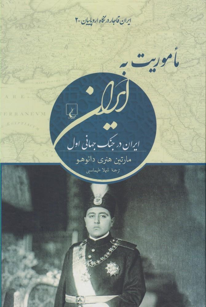 کتاب ماموریت به ایران