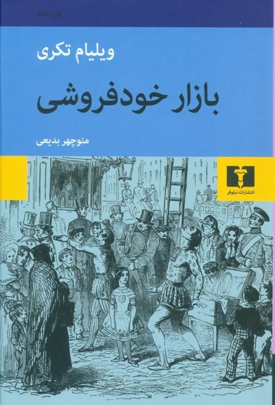 کتاب بازار خودفروشی