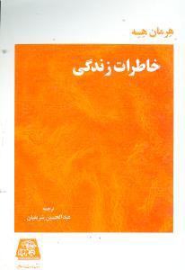 کتاب خاطرات زندگی
