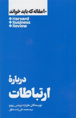 کتاب درباره ارتباطات