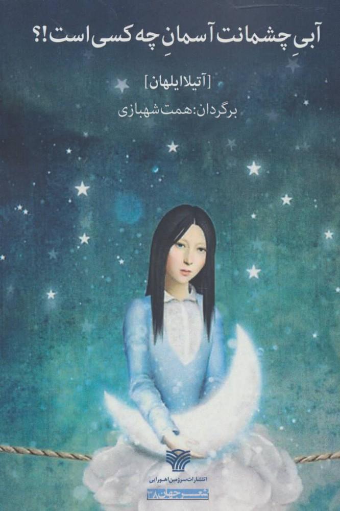 کتاب آبی چشمانت آسمان چه کسی است!؟