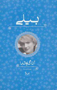 کتاب بیلی