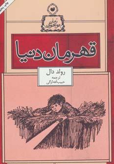 کتاب قهرمان دنیا