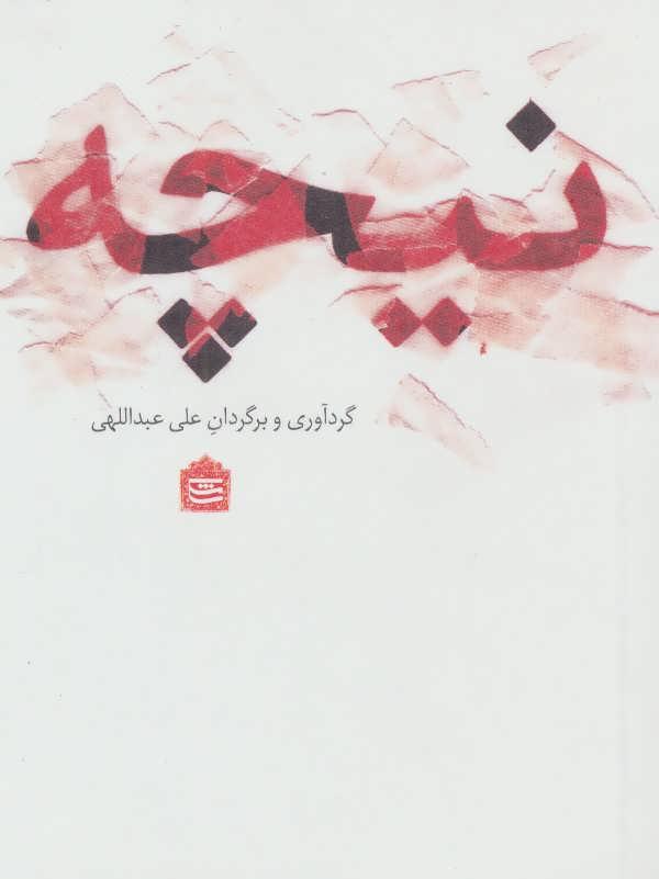 کتاب نیچه