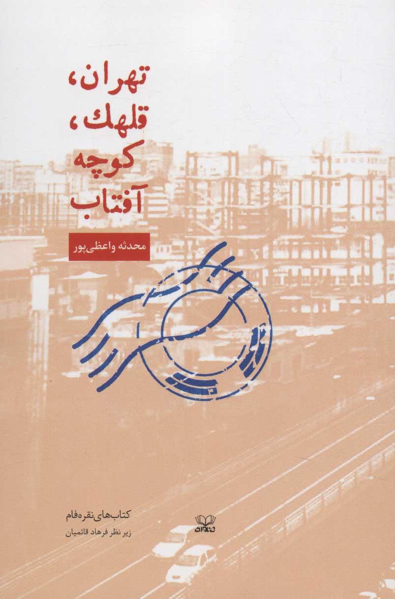 کتاب تهران، قلهک، کوچه آفتاب