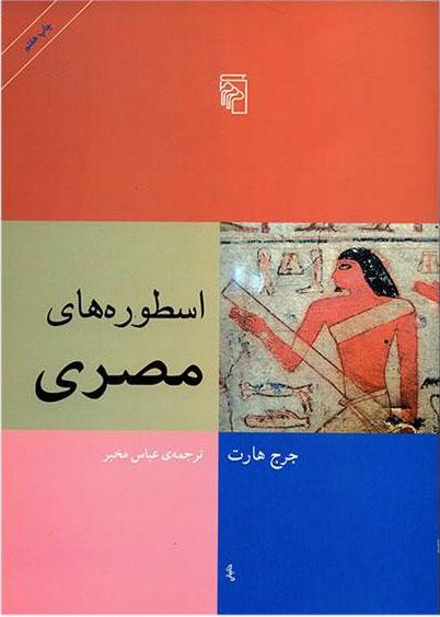 کتاب اسطوره های مصری