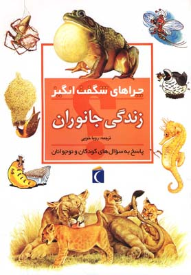کتاب چراهای شگفت انگیز(زندگی جانوران)