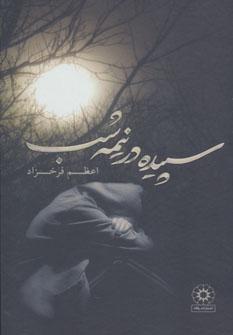 کتاب سپیده در نیمه شب