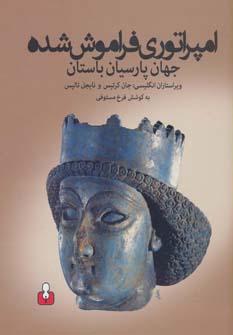 کتاب امپراتوری فراموش شده