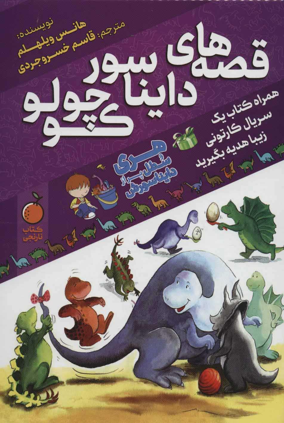 کتاب قصه های دایناسور کوچولو