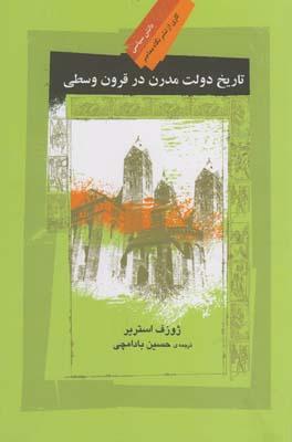 کتاب تاریخ دولت مدرن در قرون وسطی
