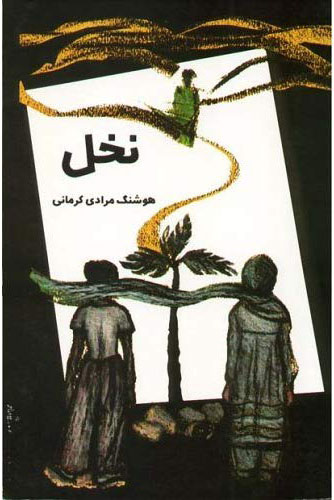 کتاب نخل