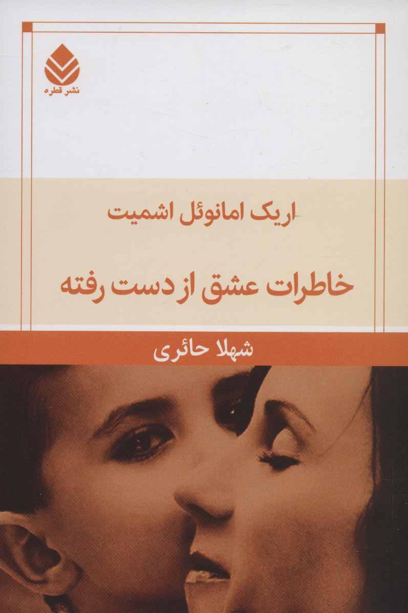کتاب خاطرات عشق از دست رفته