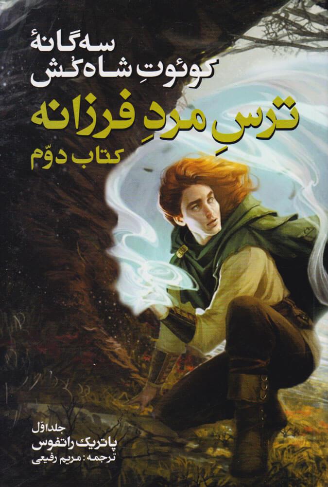 کتاب ترس مرد فرزانه (۳ جلدی)