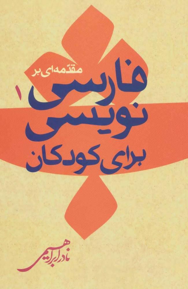 کتاب مقدمه ای بر فارسی نویسی کودکان 1
