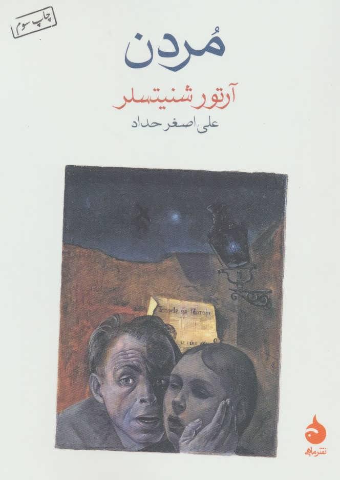 کتاب مردن