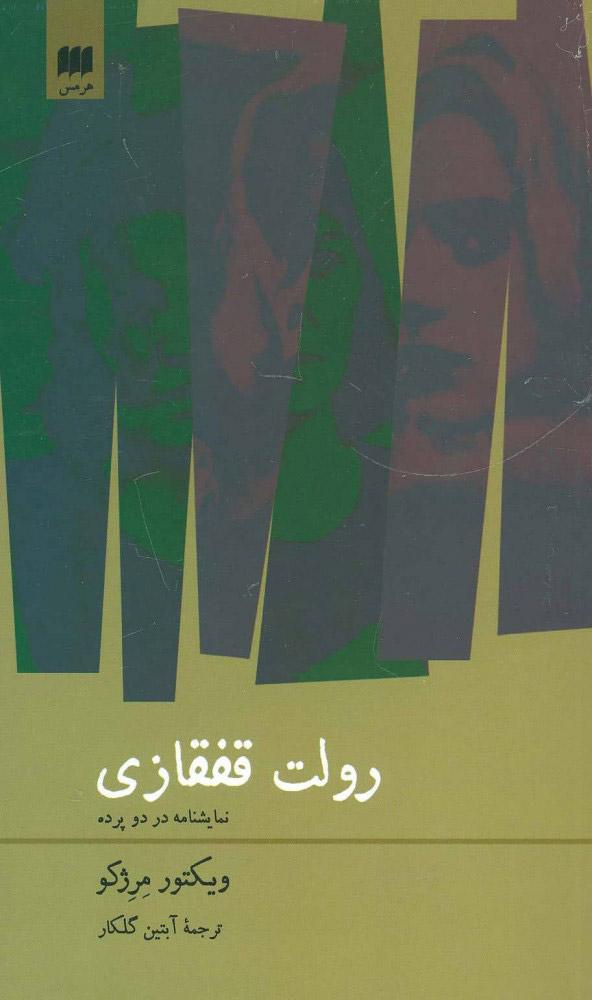 کتاب رولت قفقازی