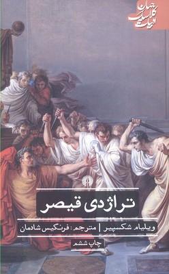 کتاب تراژدی قیصر