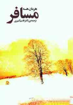کتاب مسافر