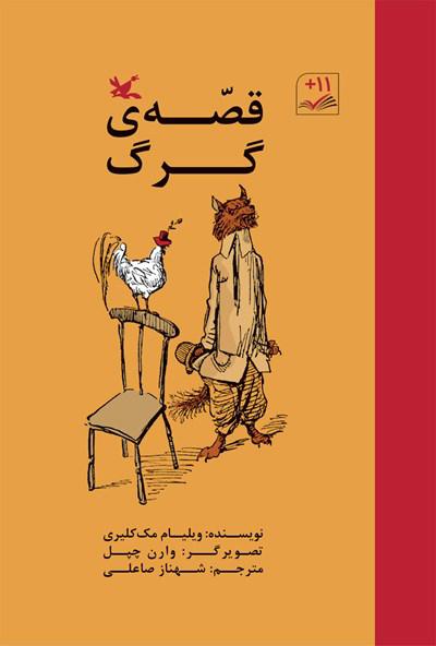 کتاب قصه گرگ