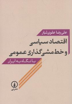 کتاب اقتصاد سیاسی و خط مشی گذاری عمومی
