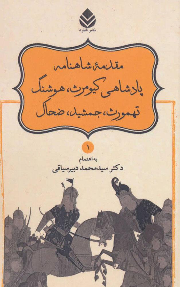کتاب مقدمه شاهنامه پادشاهی کیومرث، هوشنگ، تهمورث، جمشید، ضحاک