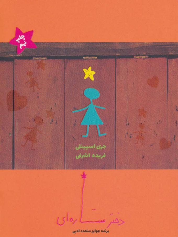 کتاب دختر ستاره ای