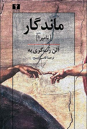 کتاب ماندگار