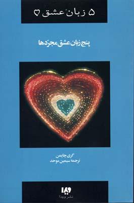 کتاب پنج زبان عشق (6) پنج زبان عشق مجردها