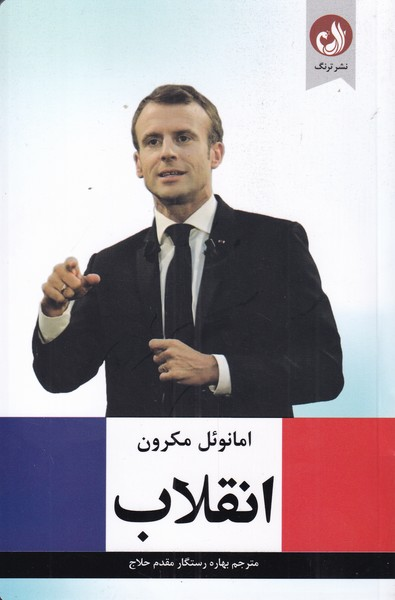 کتاب انقلاب