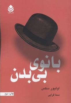 کتاب بانوی بی بدن