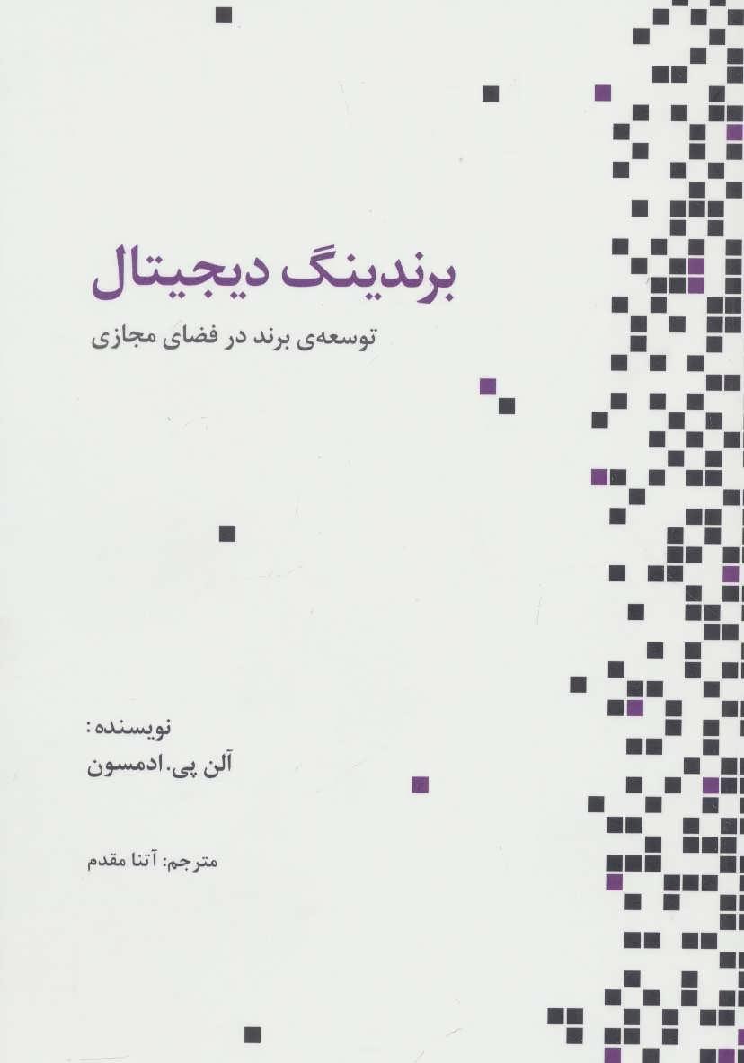 کتاب برندینگ دیجیتال